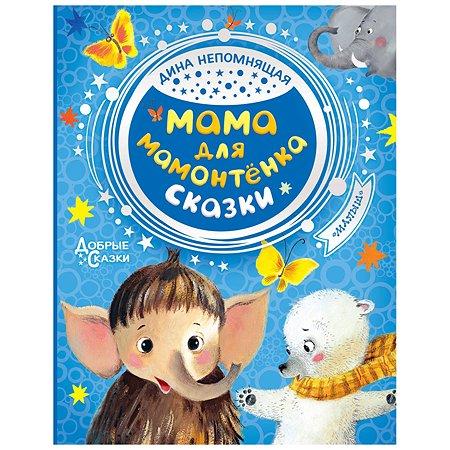 Книга АСТ Мама для мамонтенка