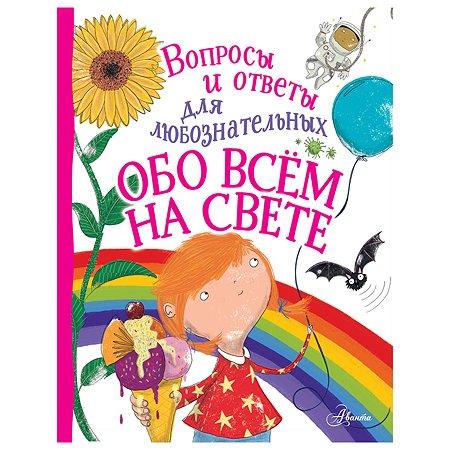 Энциклопедия АСТ Обо всем на свете