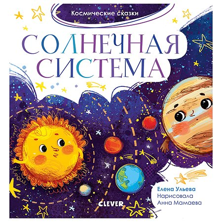 Книга Clever Космические сказки Солнечная система Ульева Е