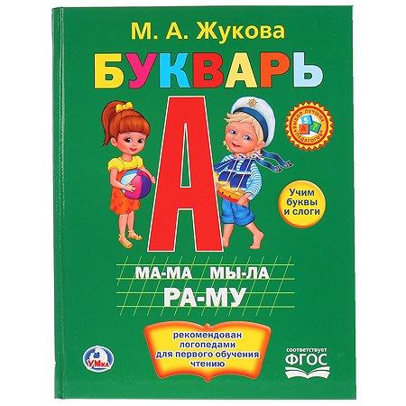 Книга УМка Букварь Жукова