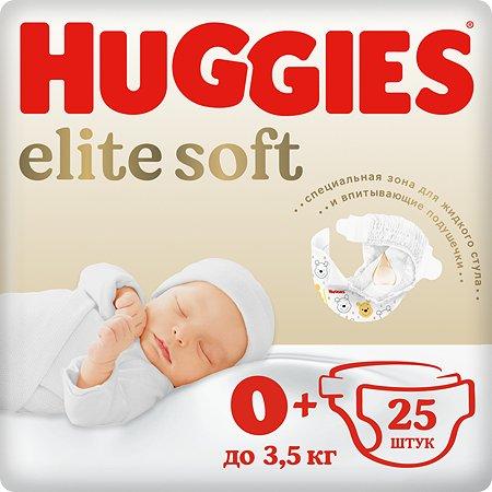 Подгузники Huggies Elite Soft для новорожденных 0 до 3.5кг 25шт