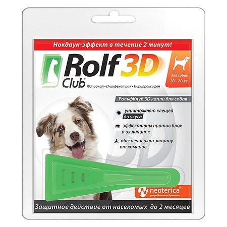 Капли для собак RolfClub3D 10-20кг от блох и клещей 1.5мл
