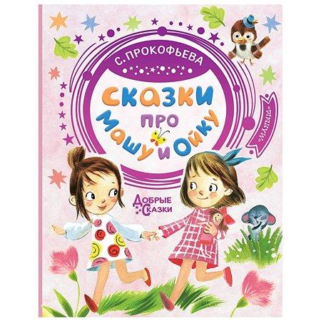 Книга АСТ Сказки про Машу и Ойку
