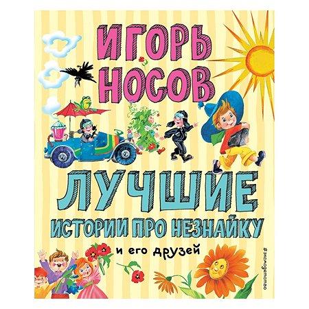 Книга Эксмо Лучшие истории про Незнайку и его друзей иллюстрации Зобниной