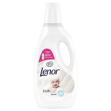 Кондиционер для белья Lenor 2л 81674010