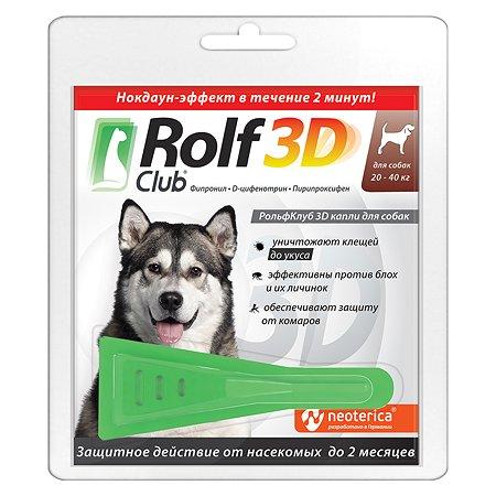 Капли для собак RolfClub3D 20-40кг от блох и клещей 2.5мл