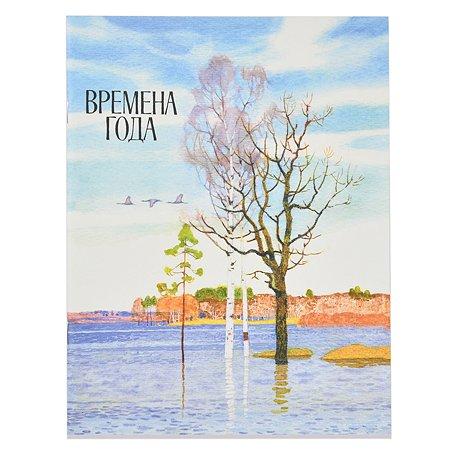 Книга Издательство Речь Времена года