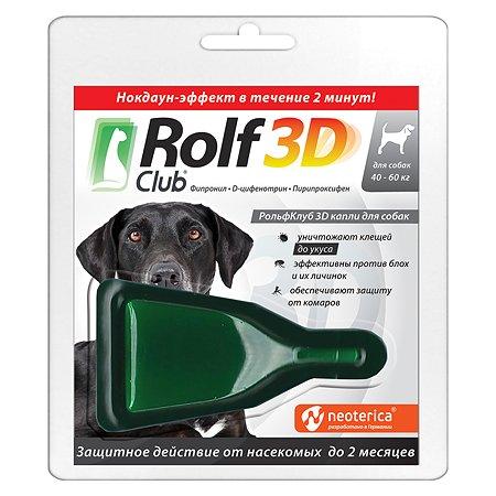 Капли для собак RolfClub3D 40-60кг от блох и клещей 4мл