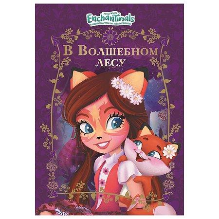 Книга Эгмонт Энчантималс В волшебном лесу Веселые истории