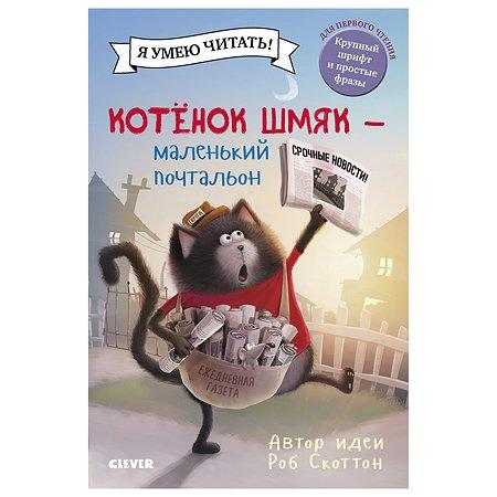 Книга Clever Котенок Шмяк маленький почтальон Дрисколл Л