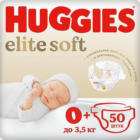 Подгузники Huggies Elite Soft для новорожденных 0 до 3.5кг 50шт