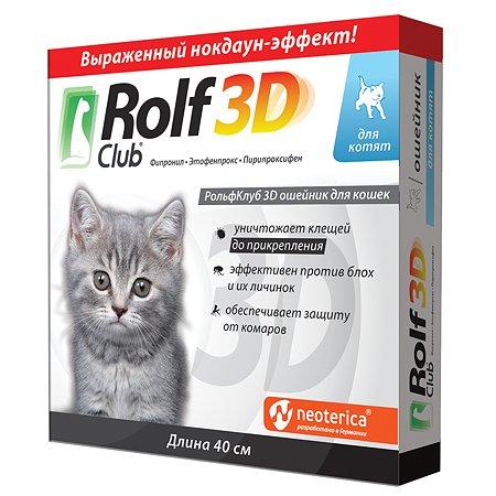Ошейник для котят RolfClub3D от блох и клещей 40см