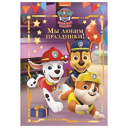 Книга Эгмонт Щенячий патруль Мы любим праздники Веселые истории