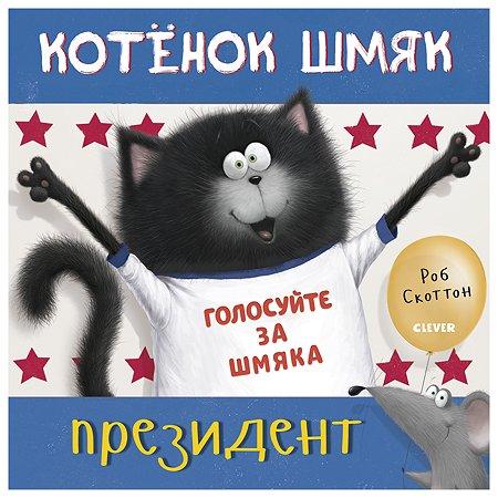 Книга Clever Котенок Шмяк президент Брайт Д