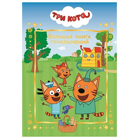 Книга Эгмонт Три Кота Большая книга приключений Веселые истории