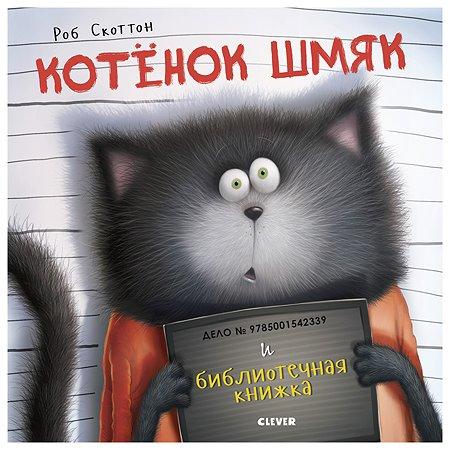 Книга Clever Котенок Шмяк и библиотечная книжка Мейстер К