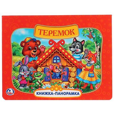 Книга-панорамка УМка Теремок