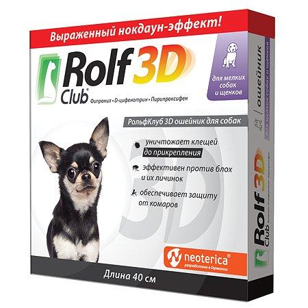 Ошейник для щенков и собак RolfClub3D мелких пород от блох и клещей 40см