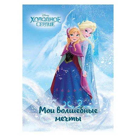 Книга Эксмо Холодное сердце Анна и Эльза Мои волшебные мечты