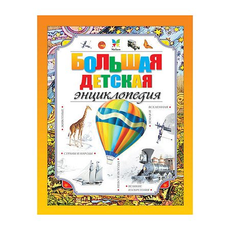 Большая детская энциклопедия Махаон 7-12 лет