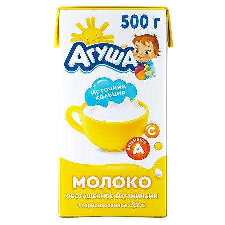 Молоко Агуша стерилизованное с витаминами 3.2% 0.5л с 3лет