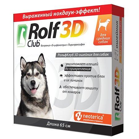 Ошейник для собак RolfClub3D средних пород от блох и клещей 65см