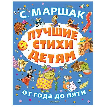 Книга АСТ Лучшие стихи детям