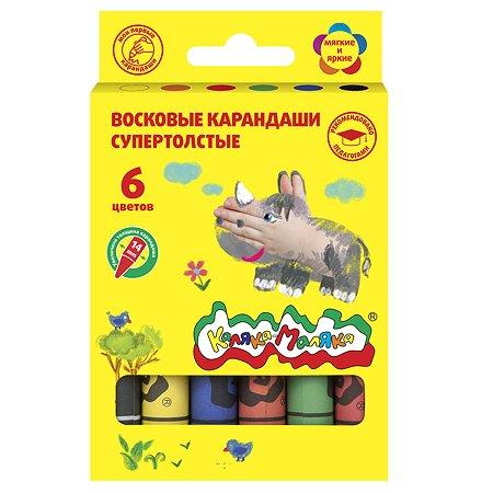 Карандаши восковые КАЛЯКА МАЛЯКА толстые 6цветов КВКМ06-т