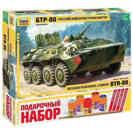 Подарочный набор Звезда БТР-80