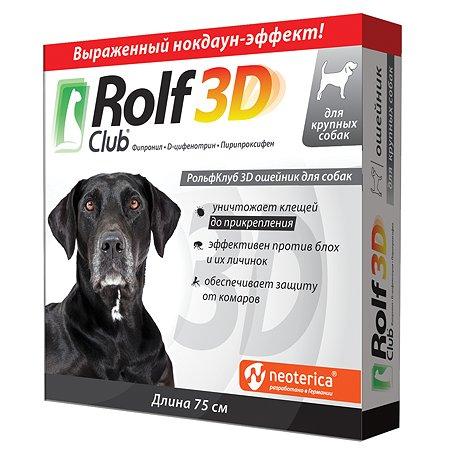 Ошейник для собак RolfClub3D крупных пород от блох и клещей 75см