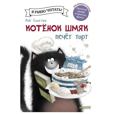 Книга Clever Котенок Шмяк печет торт Шу Лин Э