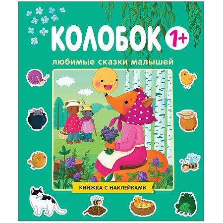 Книга Мозаика-Синтез сказки малышей Колобок