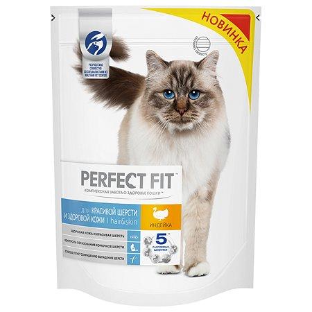 Корм для кошек PerfectFit для красивой шерсти и здоровой кожи индейка 650г