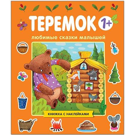 Книга Мозаика-Синтез сказки малышей Теремок