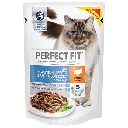 Корм для кошек PerfectFit для красивой шерсти и здоровой кожи индейка в соусе консервированный 85г