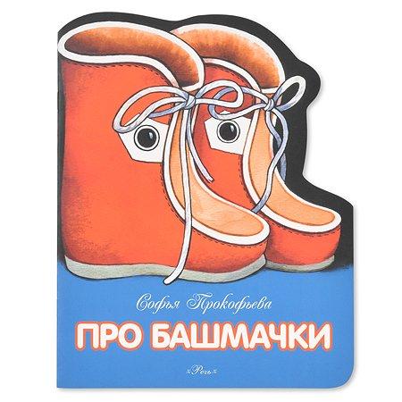 Сказки Издательство Речь Про башмачки Прокофьева Софья
