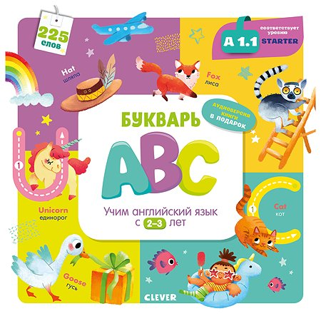 Книга Clever Букварь ABC Учим английский язык с 2-3лет Штайн М