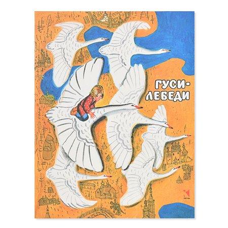 Книга Издательство Речь Сказки Гуси-лебеди