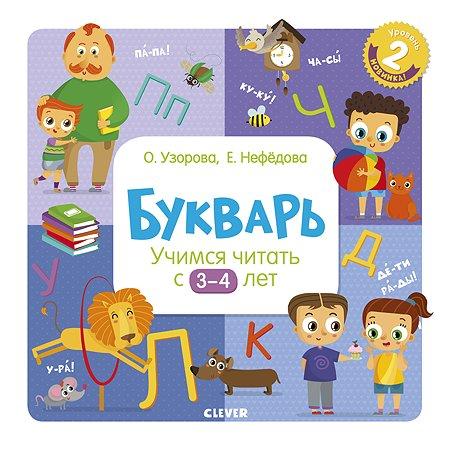 Книга Clever Букварь Учимся читать с 3-4лет Узорова О