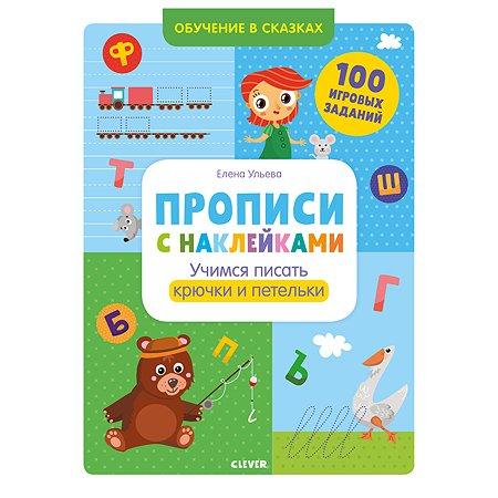 Книга Clever Прописи с наклейками Учимся писать крючки и петельки Ульева Е