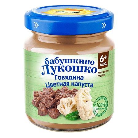 Пюре Бабушкино лукошко говядина-цветная капуста для детей с 6 месяцев 100 г