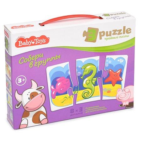 Пазл Десятое королевство Baby toys Собери в группы Тройной 02507