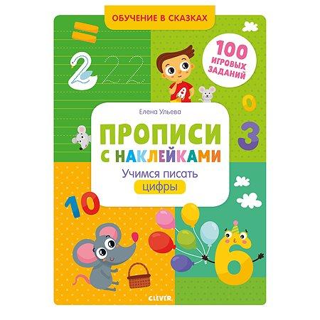 Книга Clever Прописи с наклейками Учимся писать цифры Ульева Е