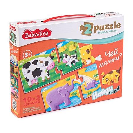 Пазл Десятое королевство Baby toys Чей малыш Парные 02514