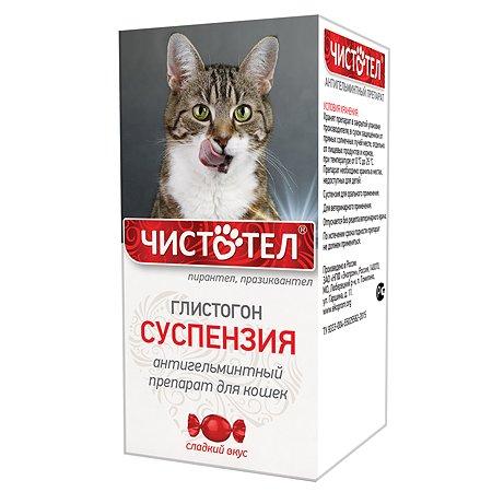 Суспензия для кошек Чистотел Глистогон от внутренних паразитов 5мл