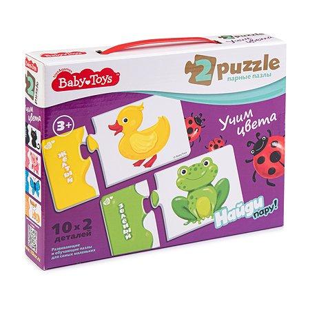 Пазл Десятое королевство Baby toys Учим цвета Парные 02515