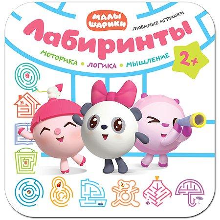Книга Мозаика-Синтез Малышарики Любимые игрушки