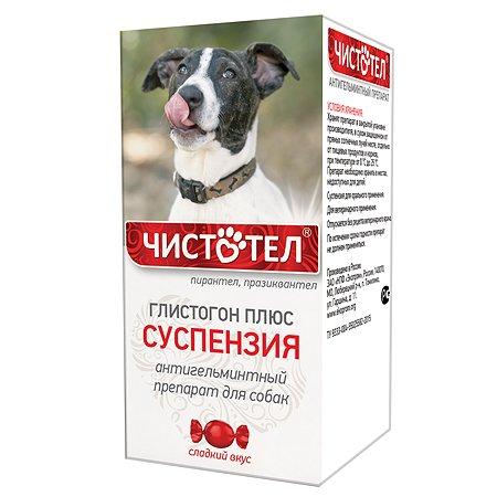 Суспензия для собак Чистотел Глистогон средних и крупных пород от внутренних паразитов 7мл