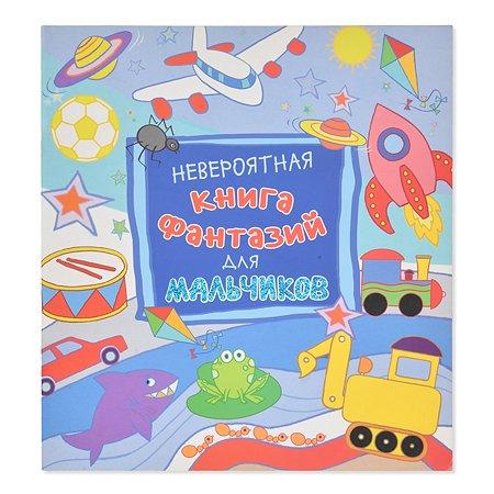 Раскраска Лабиринт Невероятная книга фантазий для мальчиков