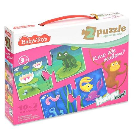 Пазл Десятое королевство Baby toys Кто где живет Парные 02512